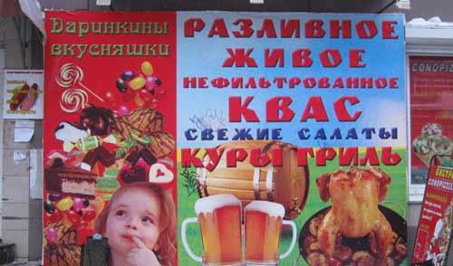 Фотофакт: в Ижевске продают «разливное квас»