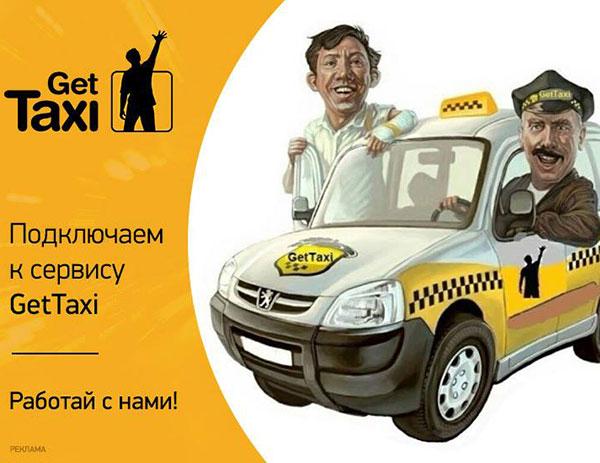 указывает дневальному в каком такси работать в москве СНТ