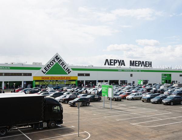 Г Ижевск Магазин Леруа Мерлен